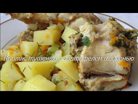 Блюда из кролика — 36 рецептов с фото. Как приготовить