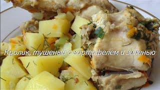 155 Ккал - Кролик, тушенный с картофелем и зеленью