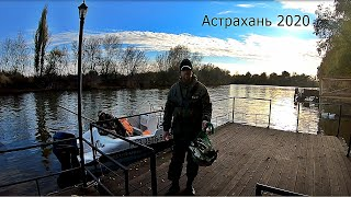 Астрахань 2020 часть 3 Рыбалка в Астрахани на щуку