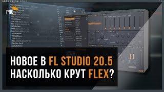 FL Studio 20.5 Что нового? Новый плагин FLEX и другие улучшения последнего обновления