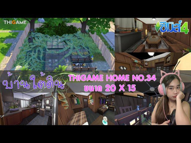 The Sims 4 - สร้างบ้านใต้ดิน