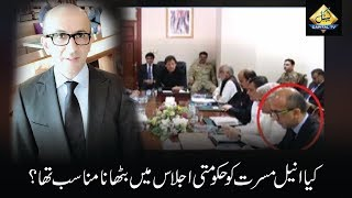 CapitalTV Why Aneel Musarrat Was Sitting In Govt Session
