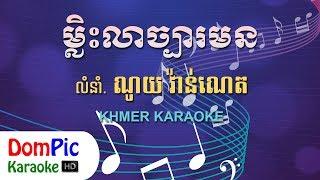 ម្លិះលាច្បារមន ណូយ វ៉ាន់ណេត ភ្លេងសុទ្ធ - Mlis Lea Chbar Mon Noy Vanneth - DomPic Karaoke
