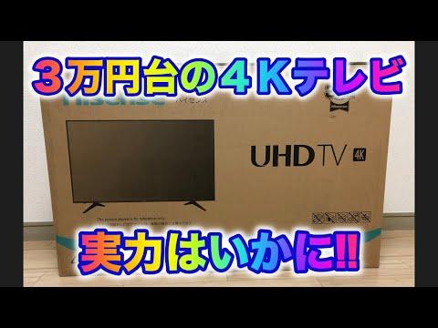 【43A6100】3万円台の激安4Kテレビをレビューする! Hisense 43A6100 コスパ最高