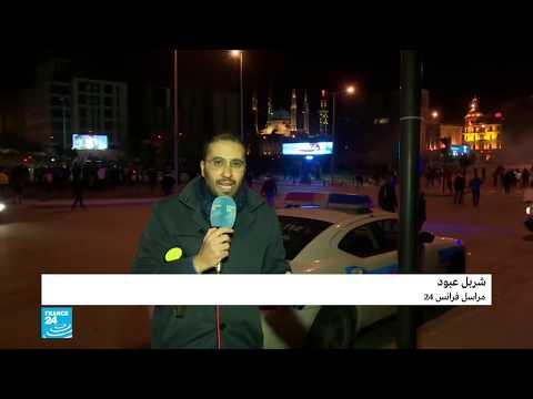 لبنان: قوات الأمن تطلق الغاز المسيل للدموع لتفريق محتجين في بيروت  - 21:59-2019 / 12 / 14