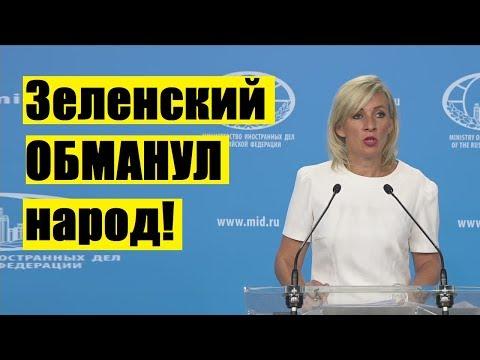 СРОЧНО! Мария Захарова