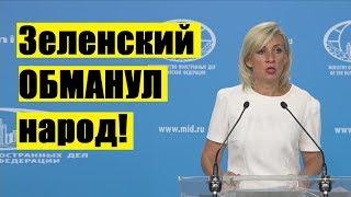 СРОЧНО! Мария Захарова ЖЕСТКО вмазала по Украине и законе против РУССКОГО