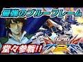 【エクバ2実況 #2】インチキ武装とピョン格クソムーブを駆使して戦場を荒らしまわる!ガンダムアストレイ・ブルーフレームD参戦!【EXVS2】【ガンダム】【Gundam】【青枠D】