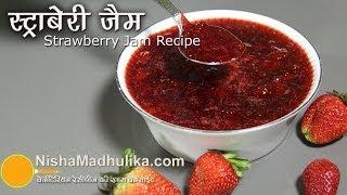 Strawberry Jam Recipe -  How to make Strawberry Jam ?