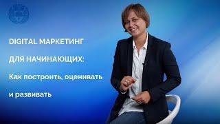 УРОК №1 Юлии Раковой. Digital маркетинг для начинающих: как развивать и оценивать. Просто о сложном.
