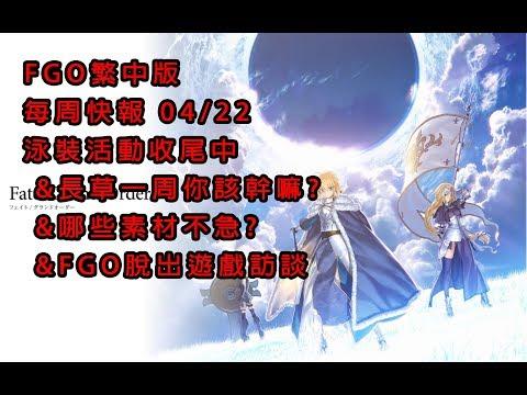 《Fate/Grand Order》FGO 繁中版 0422  芙芙許願所+ 每周快報- 泳裝活動收尾中|長草一周該幹嘛|有哪些素材不急?|FGO脫出遊戲訪談
