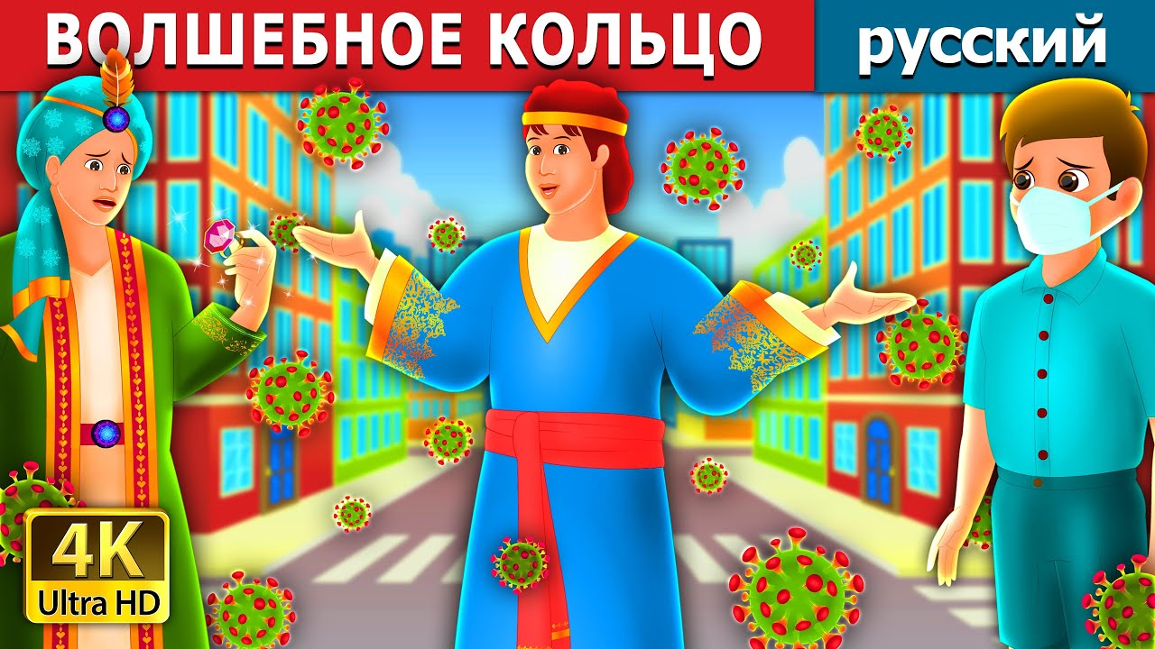 ВОЛШЕБНОЕ КОЛЬЦО | The Magic Ring Story | русский сказки