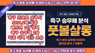축구 토토 승무패 35회차/축구 승무패 35회차/승무패…