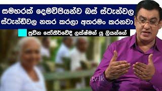 සමහරක් දෙමවිපියන්ව බස් ස්ටැන්ඩ්වල නතර කරලා අතරමං කරනවා | Piyum Vila |15-07-2019 | Siyatha TV Thumbnail