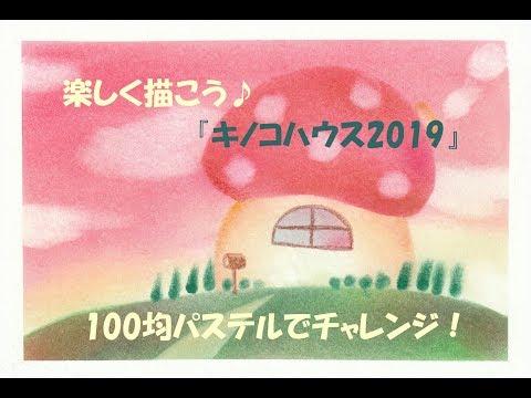 パステルアート334「キノコハウス2019」の描き方 100均パステルでチャレンジ!楽しく描こう★
