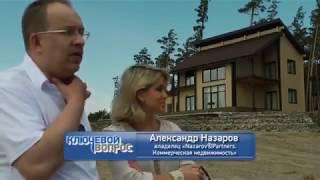 Смотреть видео посуточная аренда коттеджей