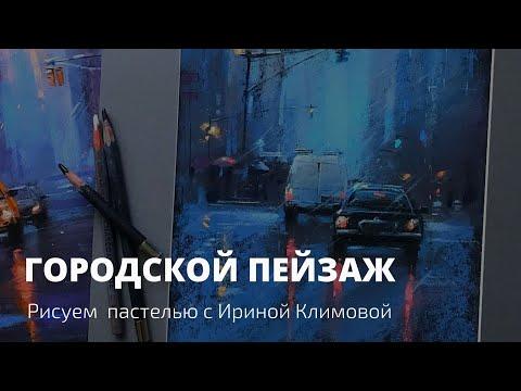 Состояния природы пастелью. Вебинар Ирины Климовой