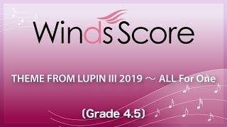 2019年12月公開、映画「ルパン三世 THE FIRST」公認 http://brass.winds-score.com/?pid=147246609 商品番号:HGL-19-001 ↓楽譜のダウンロード購入はコチラから.
