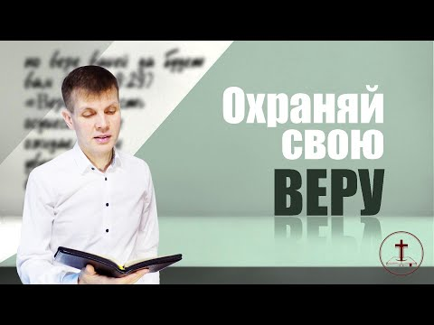 """Валерий Меньшиков """"Охраняй свою веру"""" проповедь (2020) г. Оса Пермский край."""