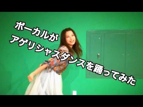 #アゲリシャスバイト アゲリシャス ダンス/梨奈(garden#00 vocal)