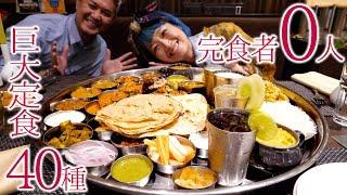 【大食い】完食者0人!巨大ターリーにチャレンジ!40種のメニューが載った豪華定食を完食せよ。インドカレー・ナン・タンドリーチキン・ラッシー… インド #4【ロシアン佐藤】【Russian Sato】