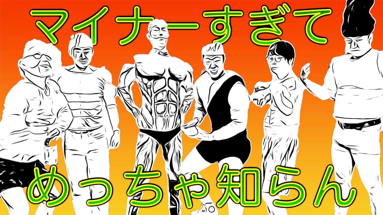 【お題:マッチョ】アニメキャラのコスプレをしてきて6人中