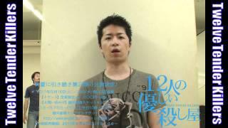 山崎裕太出演の舞台、『12人の優しい殺し屋~狙われた豪華客船~』が201...