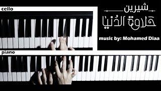شيرين - حلاوة الدنيا - موسيقى بيانو/تشيلو/كمنجة