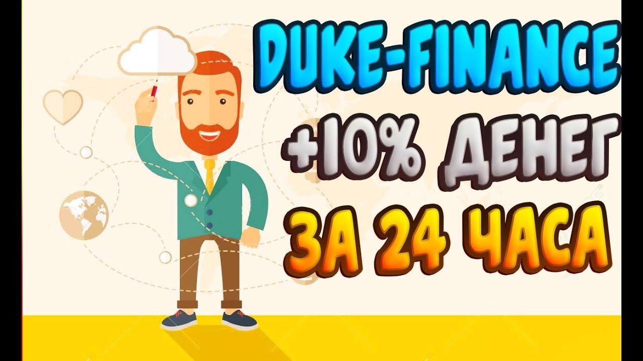 DukeFinance - НОВЫЙ ПРОЕКТ ДЛЯ ЗАРАБОТКА В ИНТЕРНЕТЕ 2019| ПРОЕКТ ПЛАТИТ