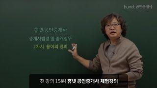 [휴넷 공인중개사] 중개사법령 및 중개실무 2차시 용어…