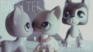 LPS:Music Video[Bahh Tee – Свадебный Фотограф]