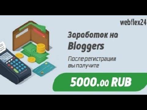 заработок денег инвестиции в интернете, (Webflex24 обзор выплаты) - Заработок на бирже блогеров!