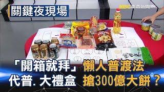 「開箱就拜」懶人普渡法 代普、大禮盒搶占300億中元節大餅!?Part2《關鍵夜現場》
