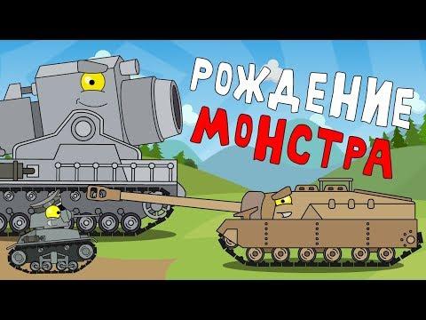 Рождение монстра Мультики про танки