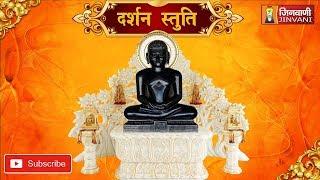 Darshan Stuti - Prabhu Patit Pavan