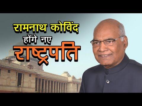 NDA selects Ram Nath Kovind as President of India | रामनाथ कोविंद होंगे नए राष्ट्रपति | अशोक वानखेड़े