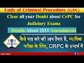 CrPC | Details about Criminal Law Amendment 2013 | Audio Lecture in full details | Legal Aspect |