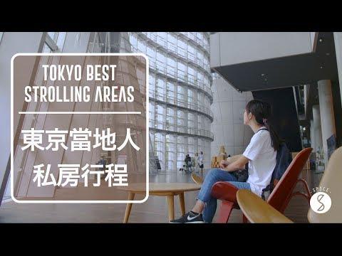 Spice 日本   東京自由行,當地人推薦的私房行程:日本 旅遊 攻略 2019
