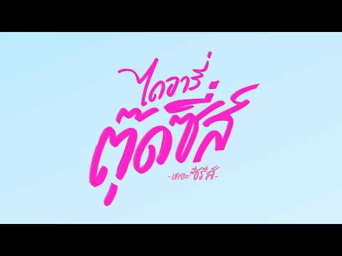ตัวอย่าง Diary Tootsies The Series (Official Trailer)