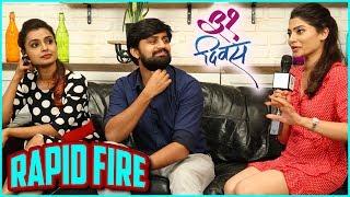 31 Divas   Rapid Fire   Shashank Ketkar, Mayuri Deshmukh & Reena Agrawal   Marathi Movie 2018