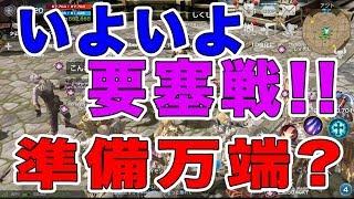 【リネレボ】いよいよ要塞戦!!