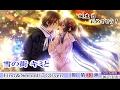 雪の街 キミと ( Full 歌詞付き ) Duca アマカノ 〜Second Season〜 OP 【First&Second(7:3)ver】