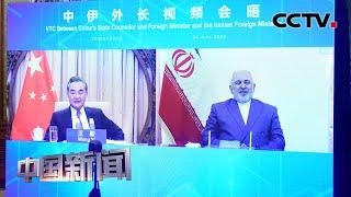 [中国新闻] 中伊外长举行视频会议 中伊两国相互支持 共同对抗疫情 | CCTV中文国际