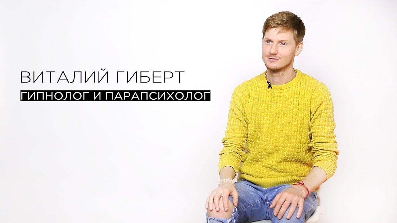 Виталий Гиберт// МЫSLI обо всём