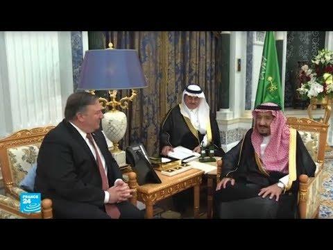 واشنطن تعلن من الرياض موافقة السعودية على تحقيق -معمق- في اختفاء خاشقجي  - نشر قبل 4 ساعة