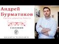 Fashion директор Faberlic о коллекции Valentin Yudashkin