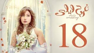 مسلسل فرح ليلي الحلقة | 18 | farah laila Series Eps