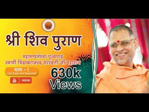 1 shiv puran katha mp3 audio by swami chidambaranad ji maharaj