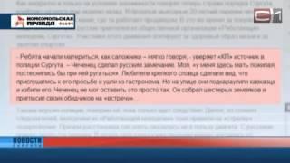 Разборки кавказцев и славян в Сургуте