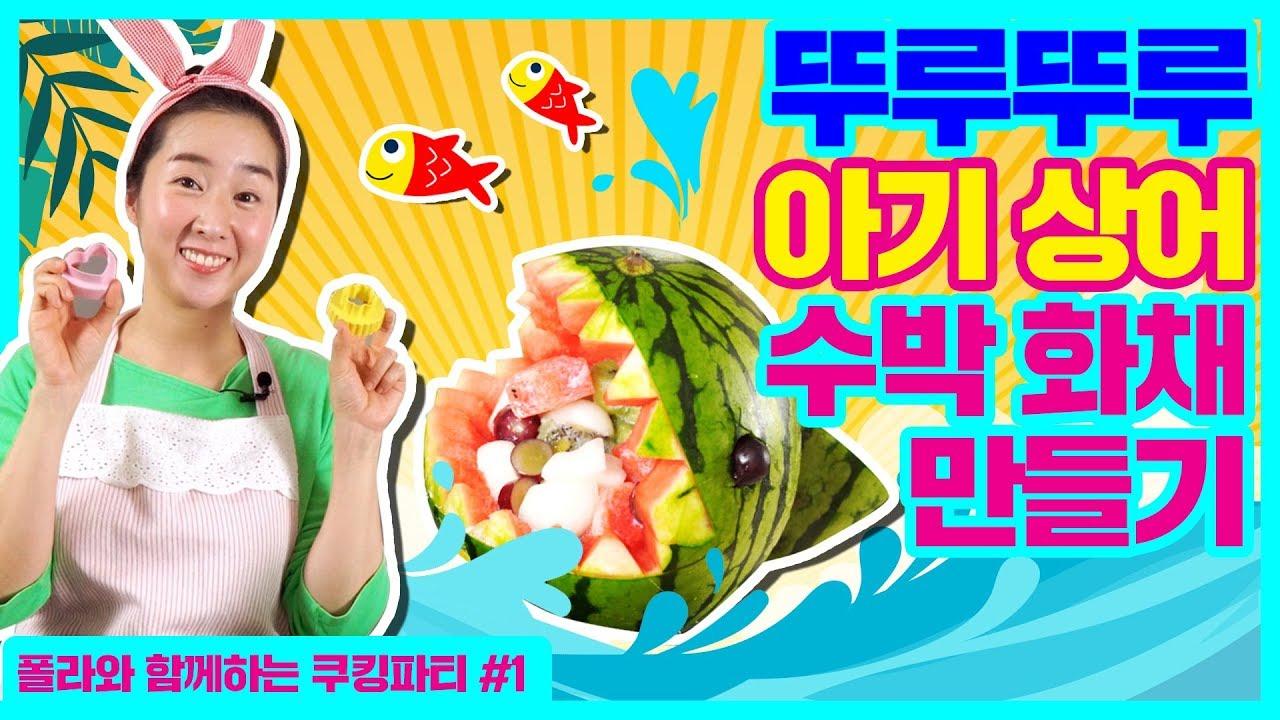[키즈모아 폴라와 함께하는 쿠킹 파티 #1] 뚜루뚜루 아기 상어 수박 화채 만들기 / 어린이 요리 키즈 쿠킹 놀이 / 과일 화채 레시피 / 아이와 함께 하는 요리